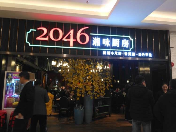 2046湘菜馆