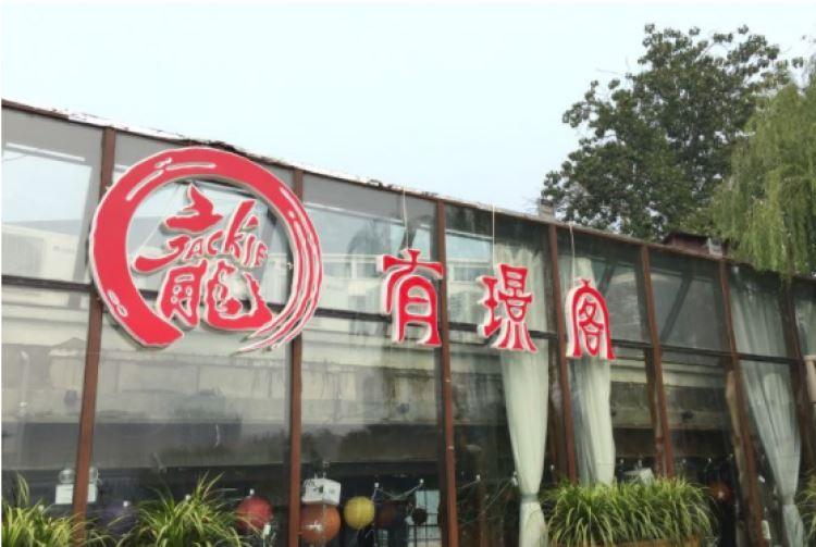 Image result for 成龙餐厅有璟阁