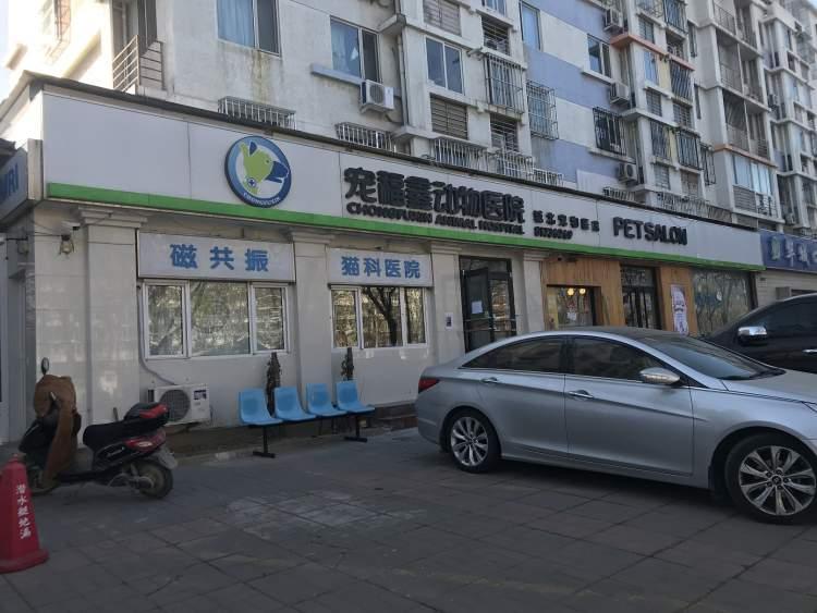 宠福鑫宠物医院