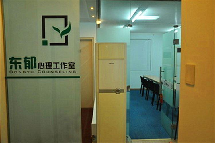 东郁心理工作室