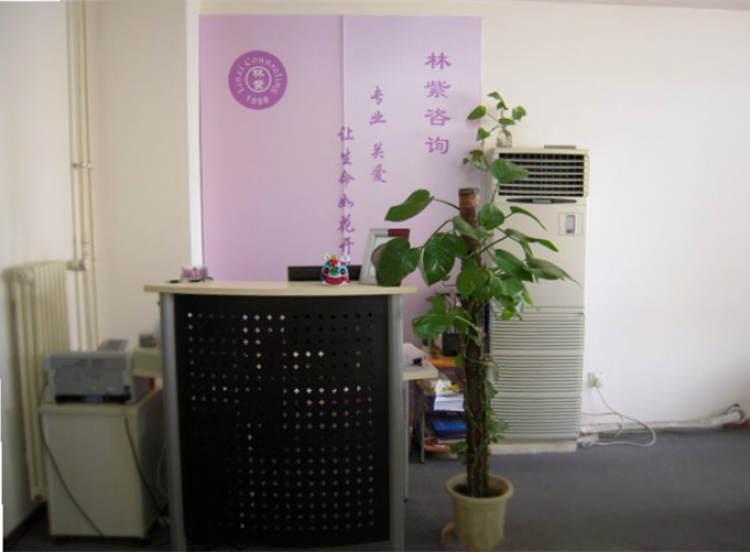 林紫北京心理咨询中心