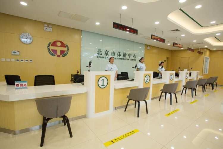 北京市体检中心