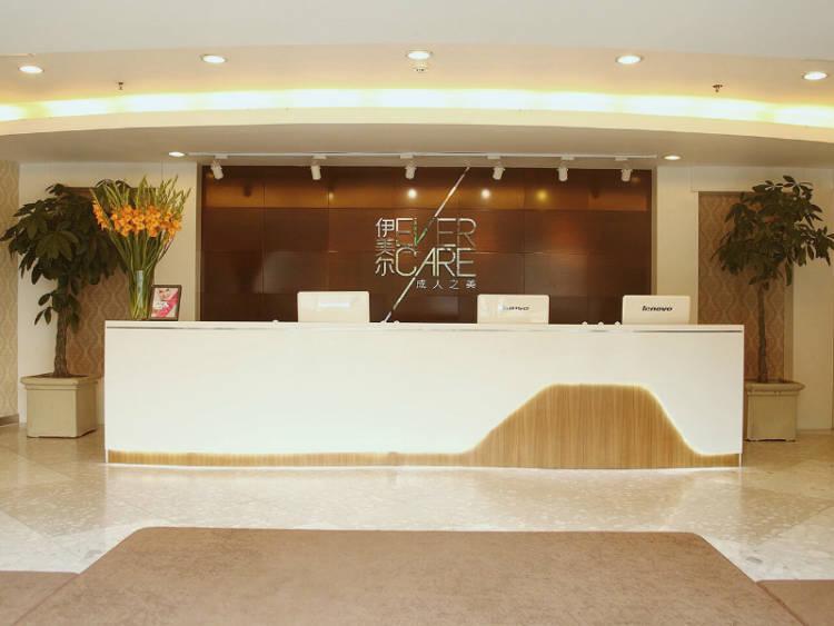 北京伊美尔整形美容医院