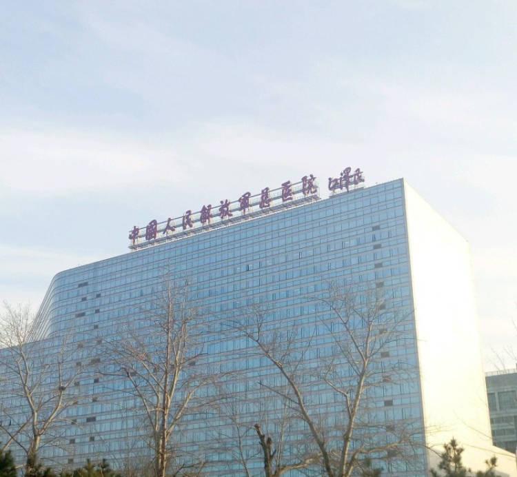 中国人民解放军总医院