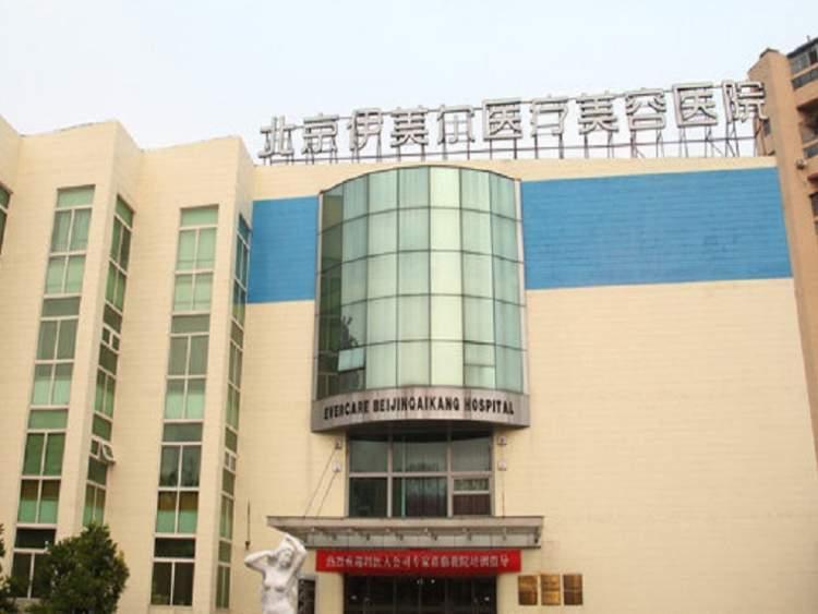 北京伊美尔