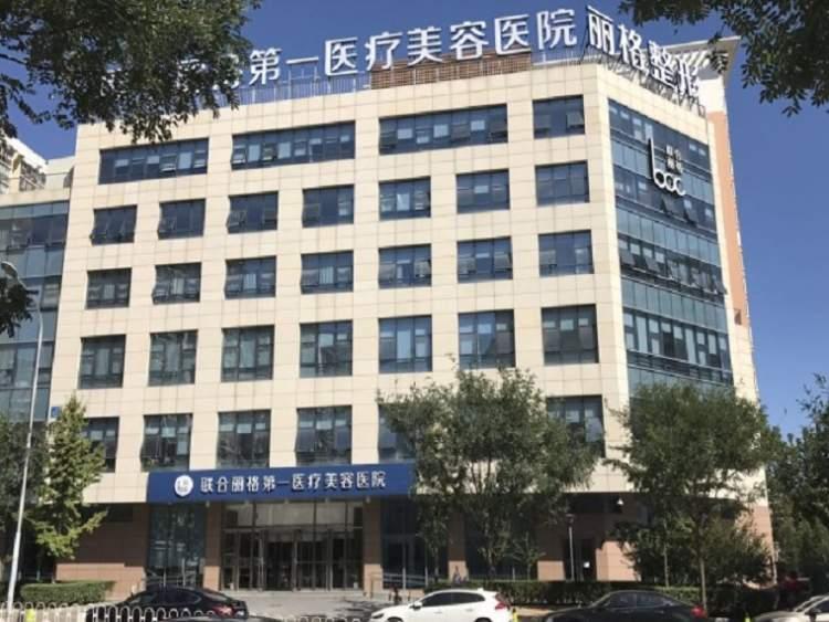 北京联合丽格