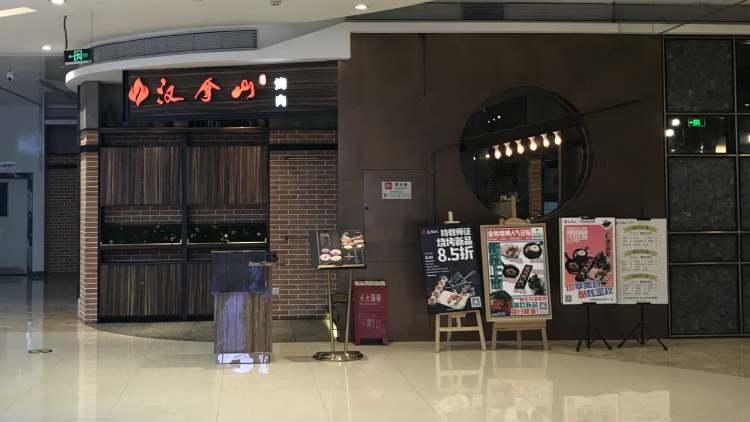 汉拿山加盟电话_【汉拿山】怎么样,电话,地址,价格,点评-重庆韩国料理推荐-品牌100网
