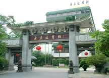 广州最佳四星级酒店推荐榜