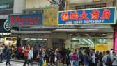 香港最佳药房推荐榜